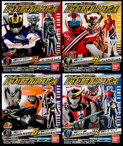 ソフビヒーロー仮面ライダー ドライブ×鎧武フルスロットルスペシャル