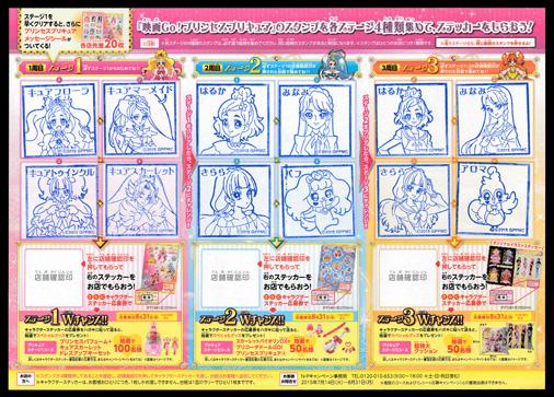 映画Go!プリンセスプリキュア Go!Go!!豪華3本立て!!!スタンプラリー
