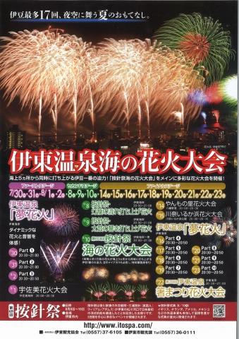 2015花火大会チラシ