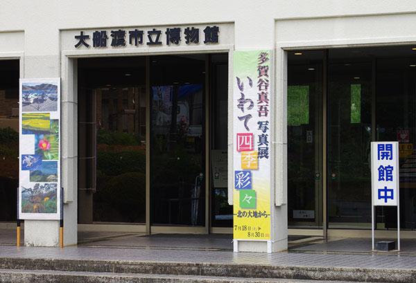 大船渡市立博物館(1)