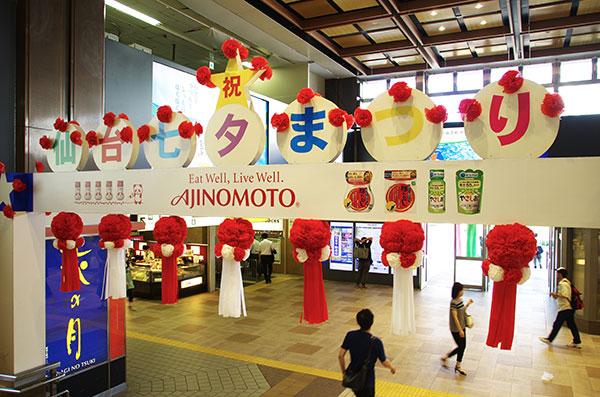 仙台駅の七夕(1)