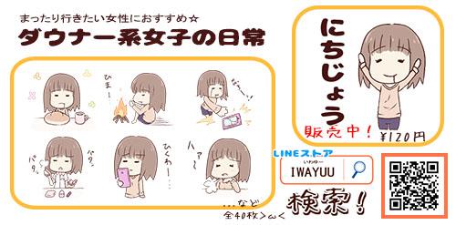 広告 -ダウナー系女子の日常_QR_blog