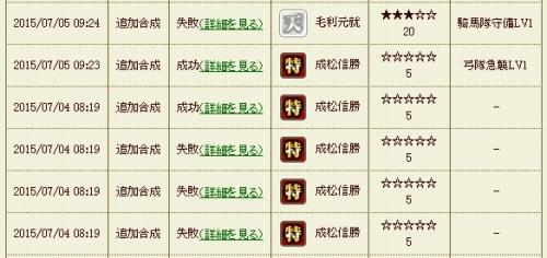 元就合成8 海賊 履歴1