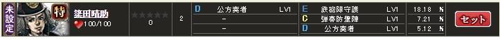 特 簗田 テーブル1