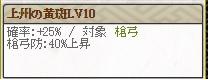 スキル 長野Lv10