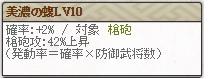 極 斎藤道三 Lv10