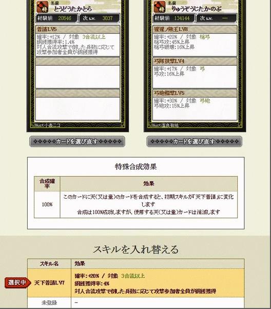 高虎 スキルLv10 特殊2