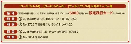 イベント4 モニカ1
