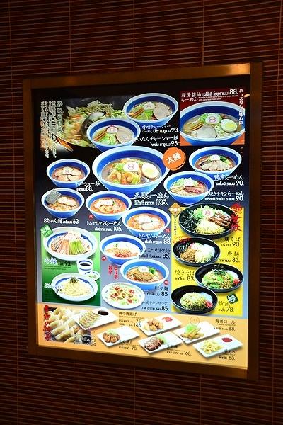 2015JUL-BKK-JAPANESE-FOOD-11.jpg
