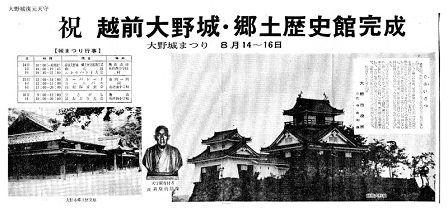 越前大野城天守復元記念1968年8月