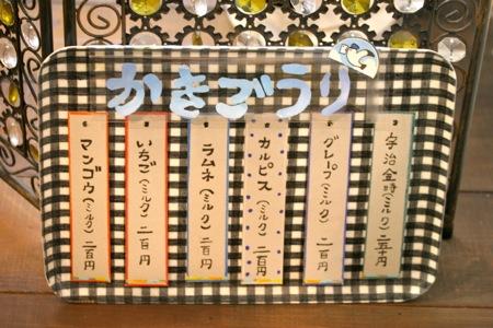 IMG_0009 こおり