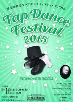 tapdancefestival 001