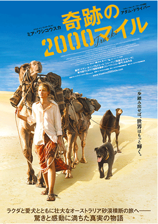 17002000mile2000.png