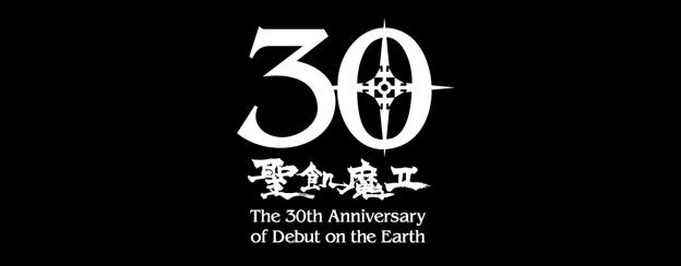 聖飢魔II 30周年記念
