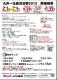 2015九州王座開催概要new