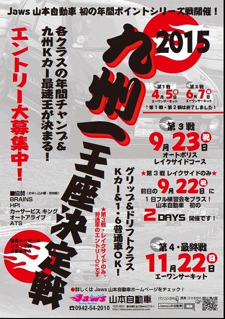 2015九州王座A4ポスターnew
