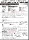 2015九州王座AP用申込用紙