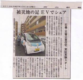 2015年6月7日河北新報