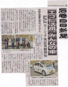 2015年6月8日石巻日日新聞