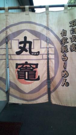 暖簾丸竃ラーメン