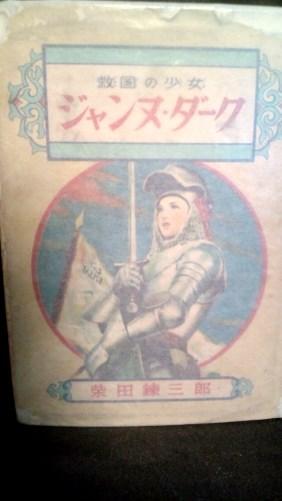 ジャンヌ・ダーク本2