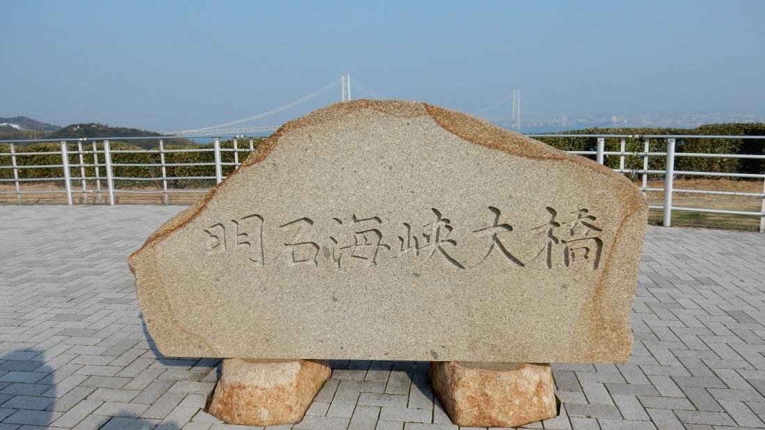 2014-12-30淡路島徳島 013