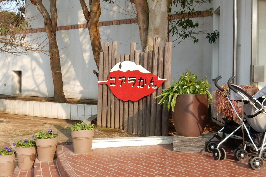 2014-12-30淡路島徳島 064