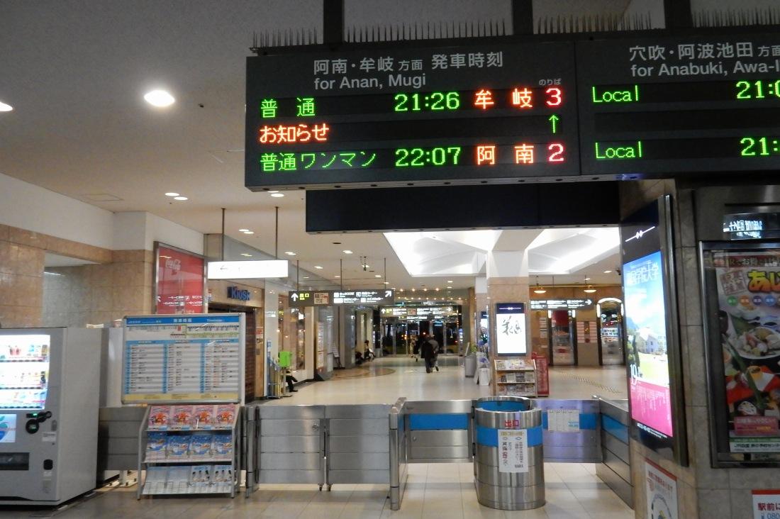 2014-12-30淡路島徳島 140