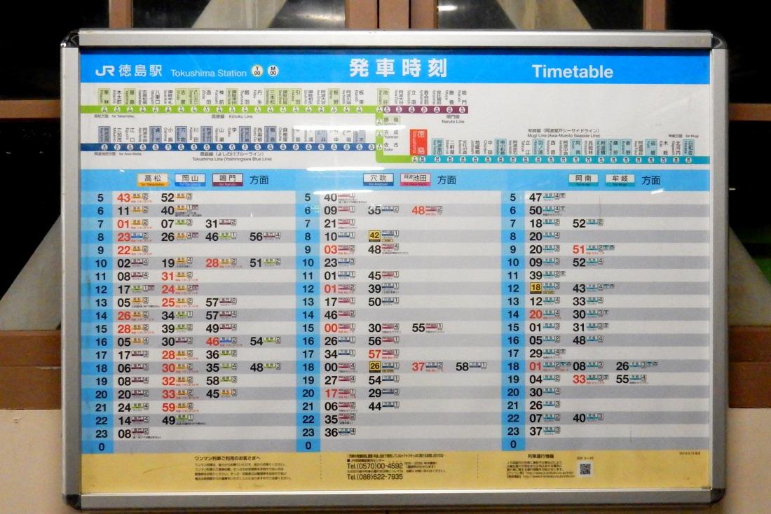 2014-12-30淡路島徳島 136