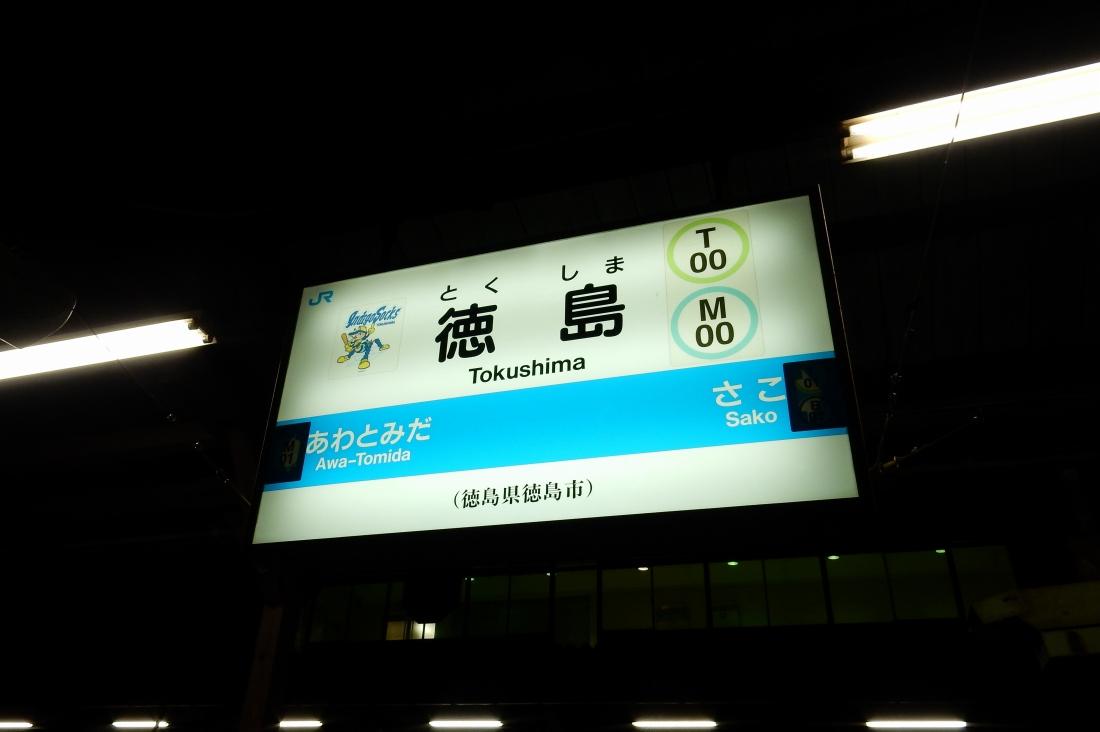 2014-12-30淡路島徳島 133