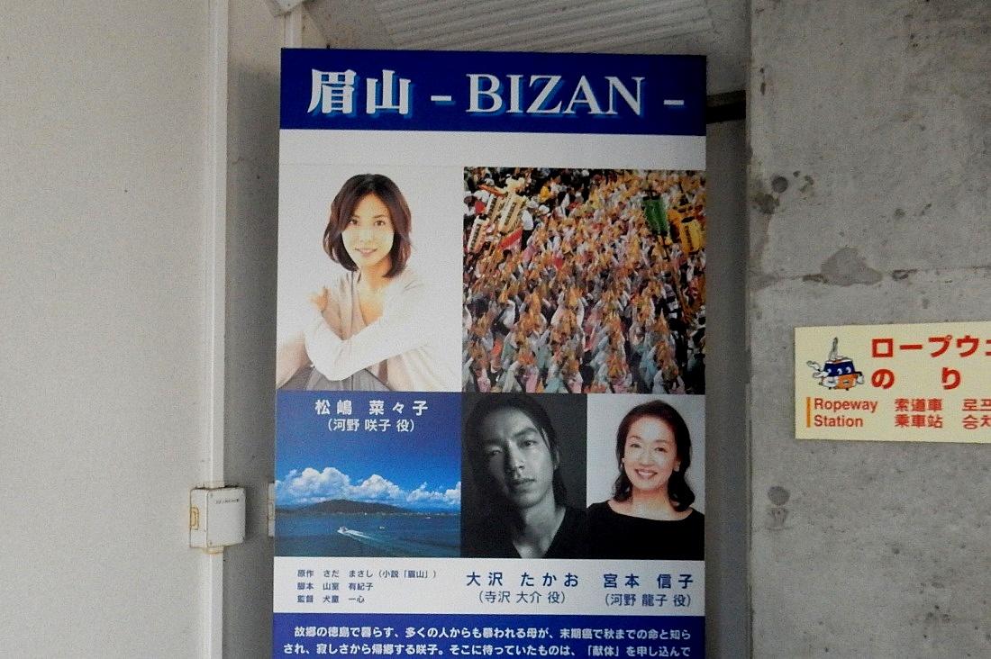 2014-12-30淡路島徳島 229