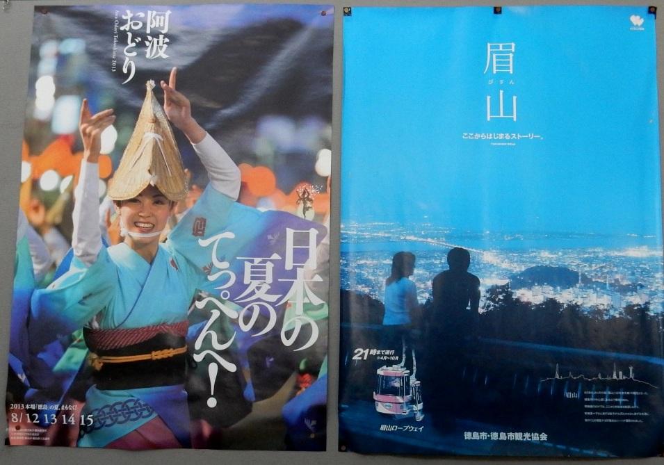 2014-12-30淡路島徳島 231