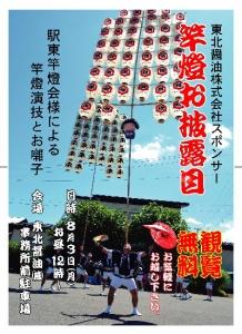 2015竿燈お披露目1-2jpg