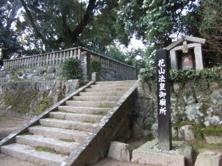 花山法皇廟所