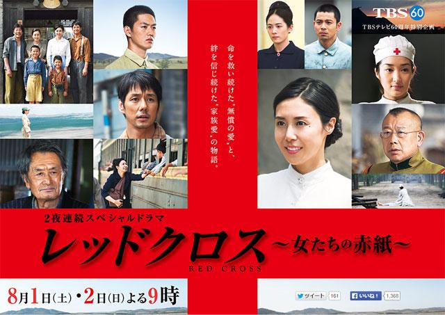 TBSテレビ60周年特別企画『レッドクロス-~女たちの赤紙~』-TBSテレビ