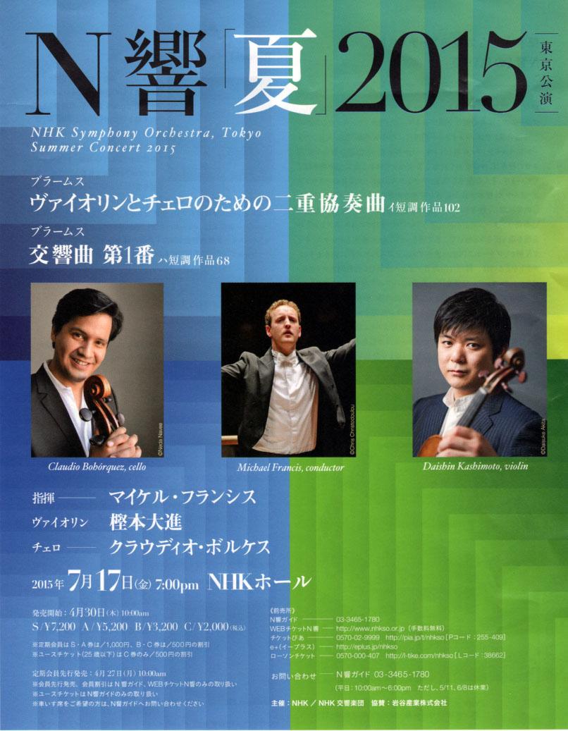 02_N響コンサート
