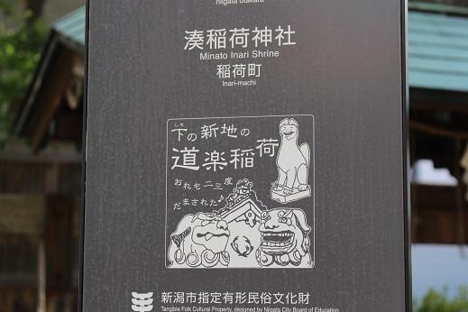 20150714新潟旅行:湊稲荷神社