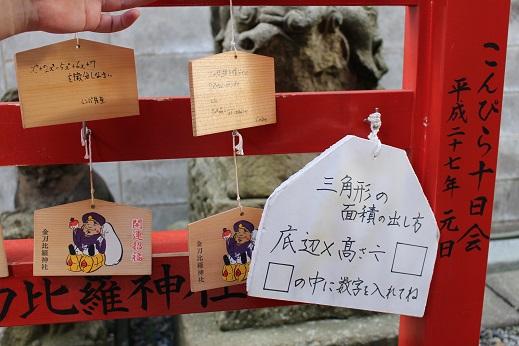 20150714新潟旅行:金比羅神社4