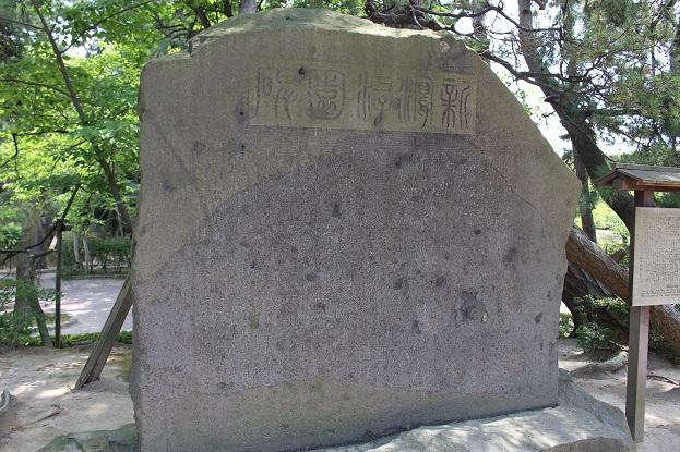 20150714新潟旅行:白山神社 石碑