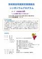 シンポジウムプログラム2015_01