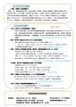 シンポジウムプログラム2015_02