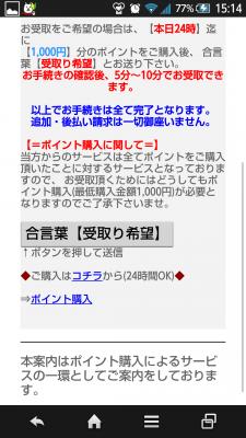 Screenshot_2015-08-10-15-14-15.png