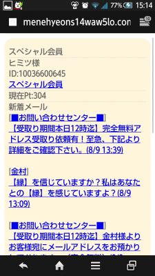 Screenshot_2015-08-10-15-14-45.png