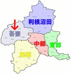 群馬県地域区分地図の吾妻地区に矢印