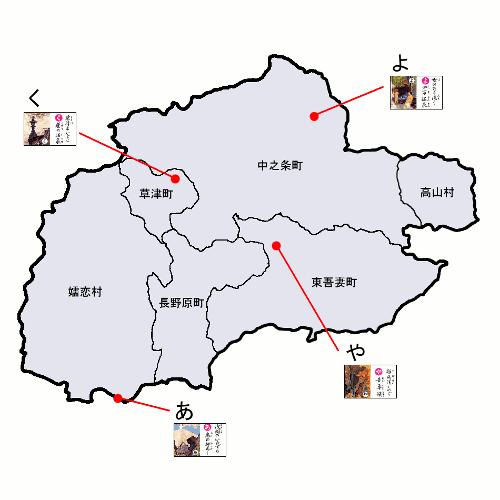 上毛かるたマップ吾妻地区