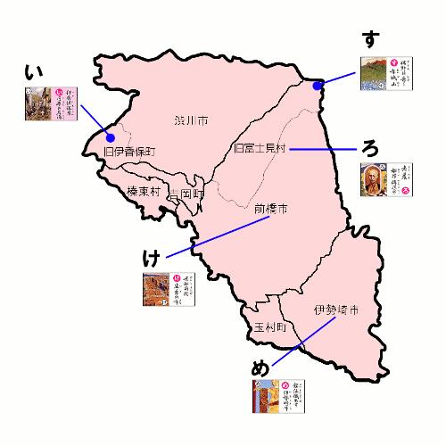上毛かるたマップ中部地区