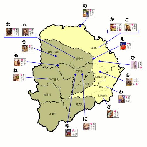 上毛かるたマップ西部地区高崎・藤岡
