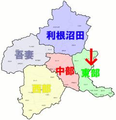 群馬県地域区分地図の東部に矢印