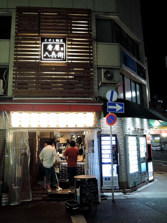 肴屋 八兵衛/名古屋 駅西