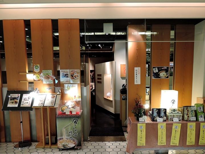 宮きしめん 竹三郎/名古屋 ラシック